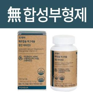 포헤바 해조 칼슘 마그네슘 망간 비타민D 천연 칼슘제