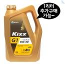 Kixx G1 SN PLUS 5W30 4L 100% 합성 가솔린 엔진오일
