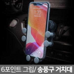 비센드 BS-10 차량용 송풍구 핸드폰 휴대폰 거치대