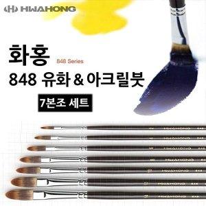 화홍 848 유화붓 - 아크릴붓 7본조세트 미술용품 미술