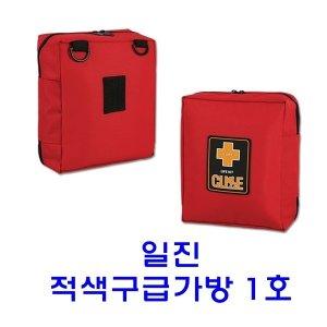일진 적색구급가방 1호