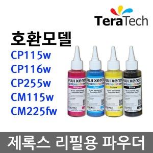 제록스 무한리필 토너 CP115w/CP116w/CM115w/CM225fw