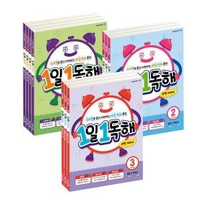 (처음부터 메가스터디)메가스터디 1일1독해 시리즈 레벨별/한국사/옵션 선택구매