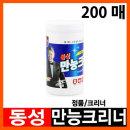 동성 만능크리너 특대200매/기름때/찌든때/청소박사/