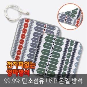 전자파없는 엉따 USB온열방석 국내산 특허발열체 보조