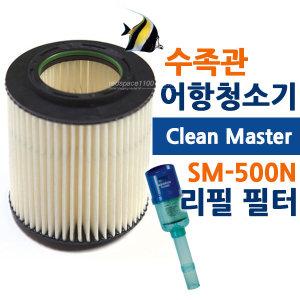 청명어항청소기 SM-500N 수중리필 교체용 필터