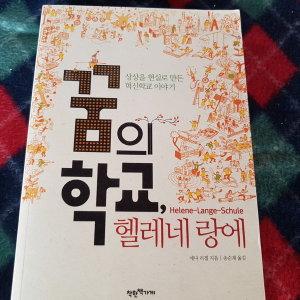 꿈의 학교.헬레네 랑에/에냐 리겔.착한책가게.2013