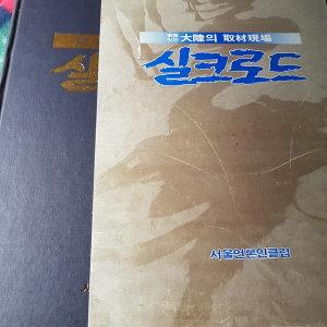 실크로드/서울언론인클럽.1985