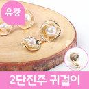2단진주 귀걸이 (유광) 드롭 수공예 부자재 진주알