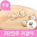 2단진주 귀걸이 (무광) 장식 체인 수예 이어링 DIY