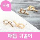 매듭귀걸이(무광) 메탈 금속 장식 볼드 재료 부자재