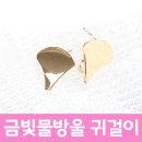 금빛물방울 귀걸이 패션 이어링 DIY 액세서리 패션