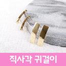 직사각 귀걸이 이어링 액세서리 만들기 부자재 민자