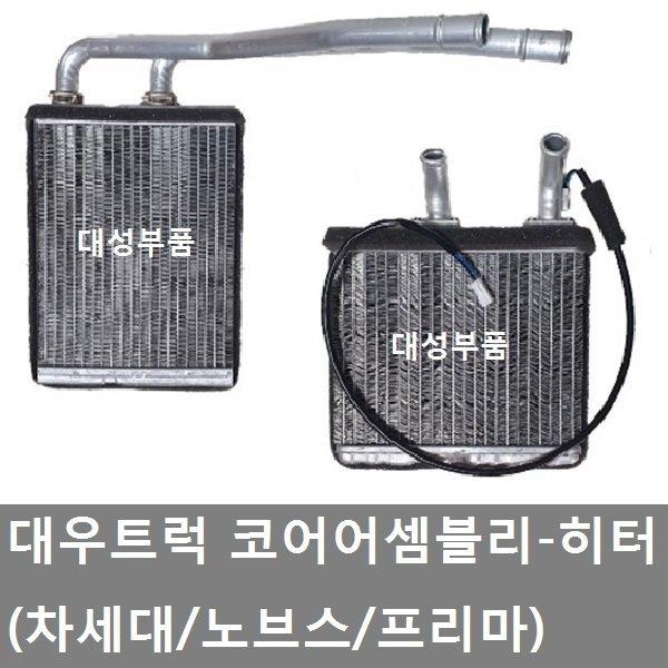 대성부품/대우트럭 히터코아/차세대/노브스/프리마