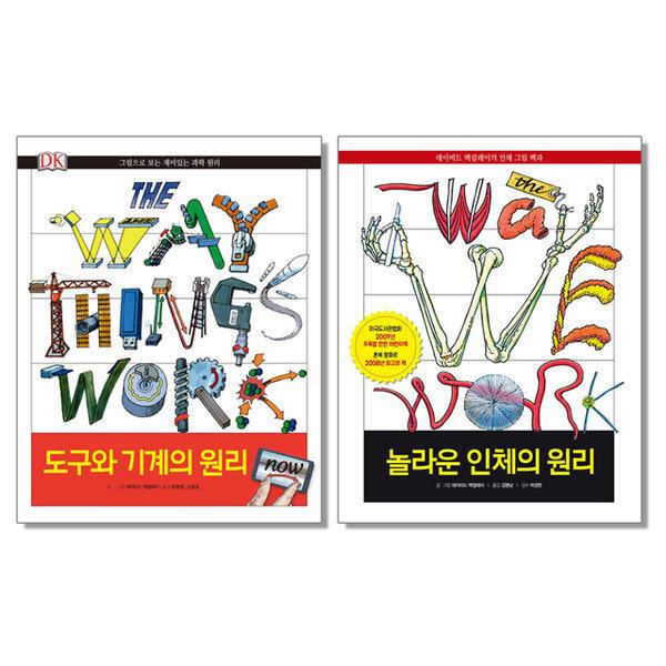 놀라운 인체의 / 도구와 기계의 원리 Now / 어린이 초등 청소년 과학 도서 책