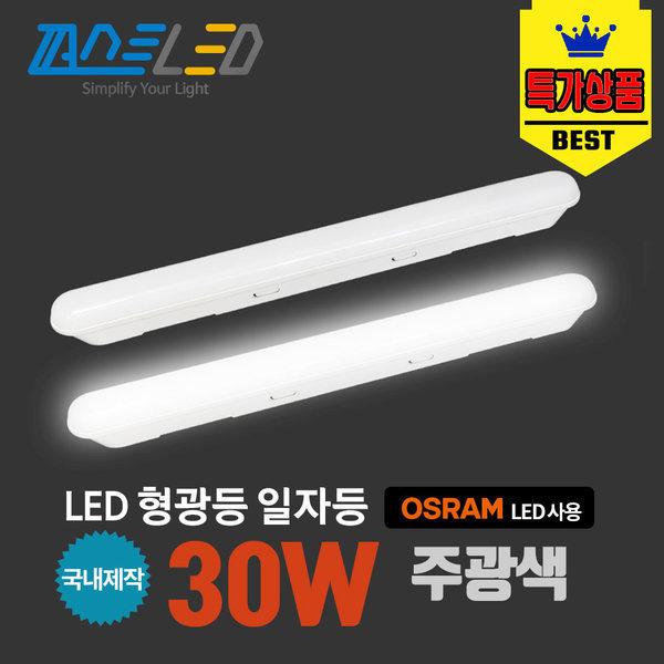 OSM LED 30W 일자등 오스람칩 국내산