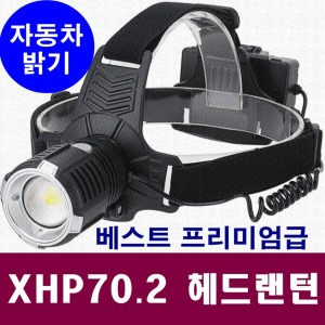 xhp70. 2 헤드랜턴 캠핑 써치라이트 후레쉬 손전등