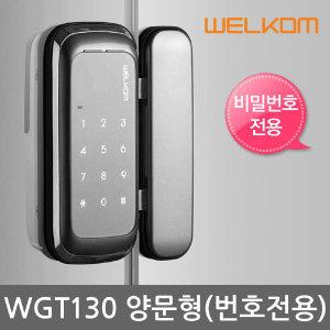 (현대Hmall)웰콤 WGT130 양문형 번호키전용(전자키無) 유리문 디지털도어락 도어록 현관문도어락 현관번호