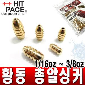 황동 총알싱커/루어봉돌/루어소품/낚시추/낚시봉돌