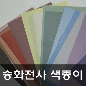 승화 색종이 16색 승화전사 색종이 ( 체험학습 )