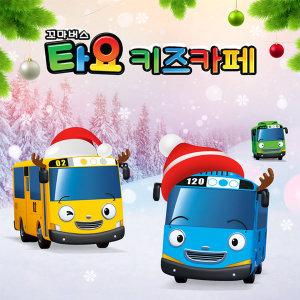 전국 꼬마버스 타요 키즈카페 이용권 (문자티켓)