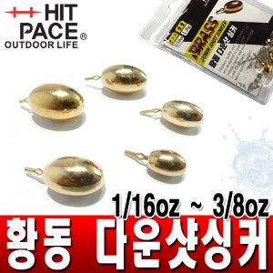 황동다운샷싱커/루어봉돌/루어소품/낚시추/낚시봉돌