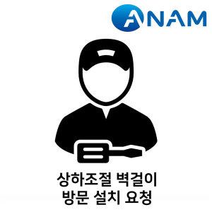 [아남] 상하조절 벽걸이 설치 요청 (32~75인치)