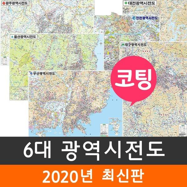 6대 광역시전도 / 79x110cm 양면 코팅 / 광역시지도 서울지도 부산지도 인천지도 광주 대구 대전 울산 지도