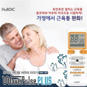 웨이브펄스플러스 저주파자극기 HMB-1300