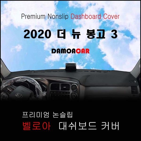 2020년 더 뉴 봉고3 대쉬보드커버 벨벳원단 썬커버