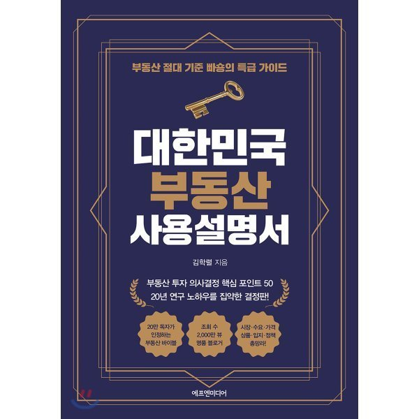 대한민국 부동산 사용설명서 : 부동산 절대 기준 빠숑의 특급 가이드  김학렬