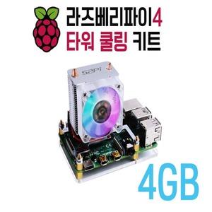라즈베리파이4 모델B 타워쿨링키트 4GB