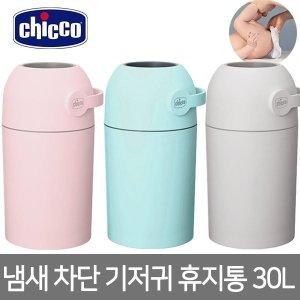 치코 냄새 차단 기저귀 휴지통 30L (냄새방지 쓰레기통)