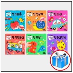 캐럴 CD 증정 / 타이거 미술놀이 스케치북 세트 / 삼성출판사