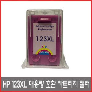 HP 123XL 대용량 호환 카트리지 컬러