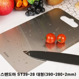 스텐 도마 가정용 위생도마 주방용품 도마(대형39x28)