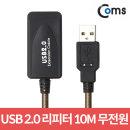 USB 2.0 리피터 10M 무전원