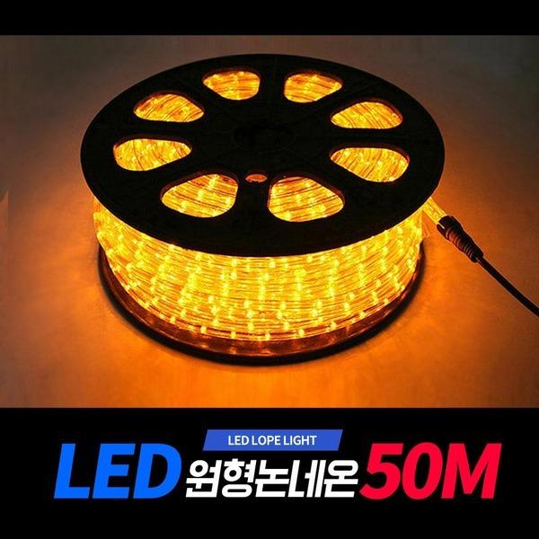 줄네온/로프라이트/줄조명/LED원형논네온 50m/노랑