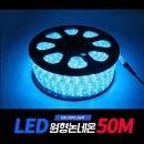 줄네온/크리스마스조명/LED 원형 논네온 50M/파랑