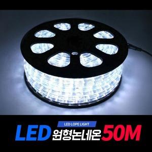 줄네온크리스마스조명/LED원형논네온 50M/백색