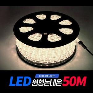 줄네온/로프라이트/LED원형논네온 50M/웜화이트