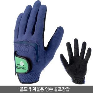 골프파크 방한용 남성골프장갑양손구성/레저스포츠용