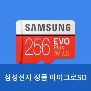 마이크로SD 에보 플러스 256GB+리더기+OTG젠더 SD카드