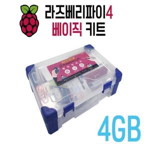 라즈베리파이 4B 베이직 키트 4GB