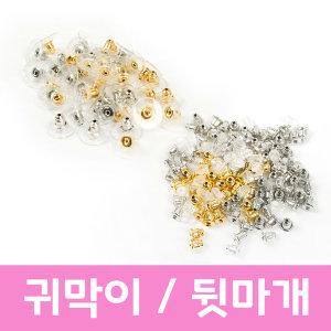 귀막이 귀걸이 뒷마개 실리콘 고무 재료 클러치