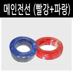 일체형DlY전기강화마루판넬 메인전선(빨강+파랑)