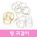 링귀걸이 심플 이어링 만들기 재료 링훅 원터치링