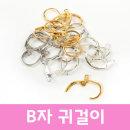 B자 귀걸이링 귀걸이 훅 부자재 고리형 귀걸이 재료