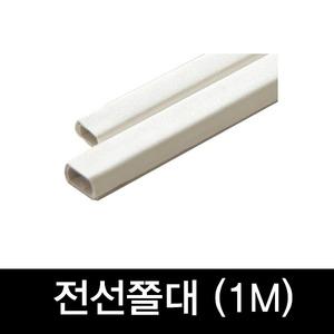 일체형DlY전기강화마루판넬 전선쫄대(1M)