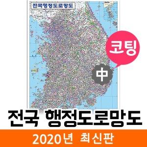 전국행정도로망도 / 코팅 중형 111x150cm / 우리나라지도 대한민국지도 전국지도 한국지도 도로지도